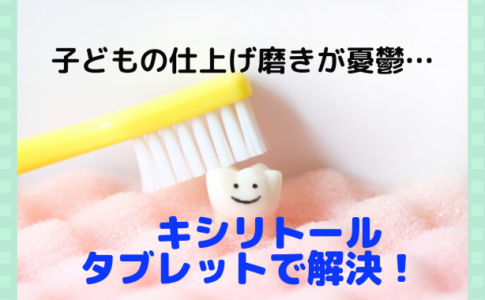 歯磨き画像