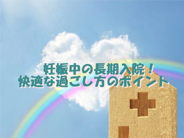 ハート形の雲と虹と病院の写真